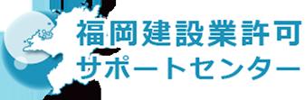 福岡県の建設業許可申請のことなら福岡建設業許可サポートセンター